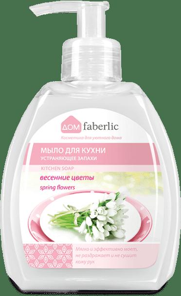 Мыло для кухни, устраняющее запахи, сароматом весенних цветов